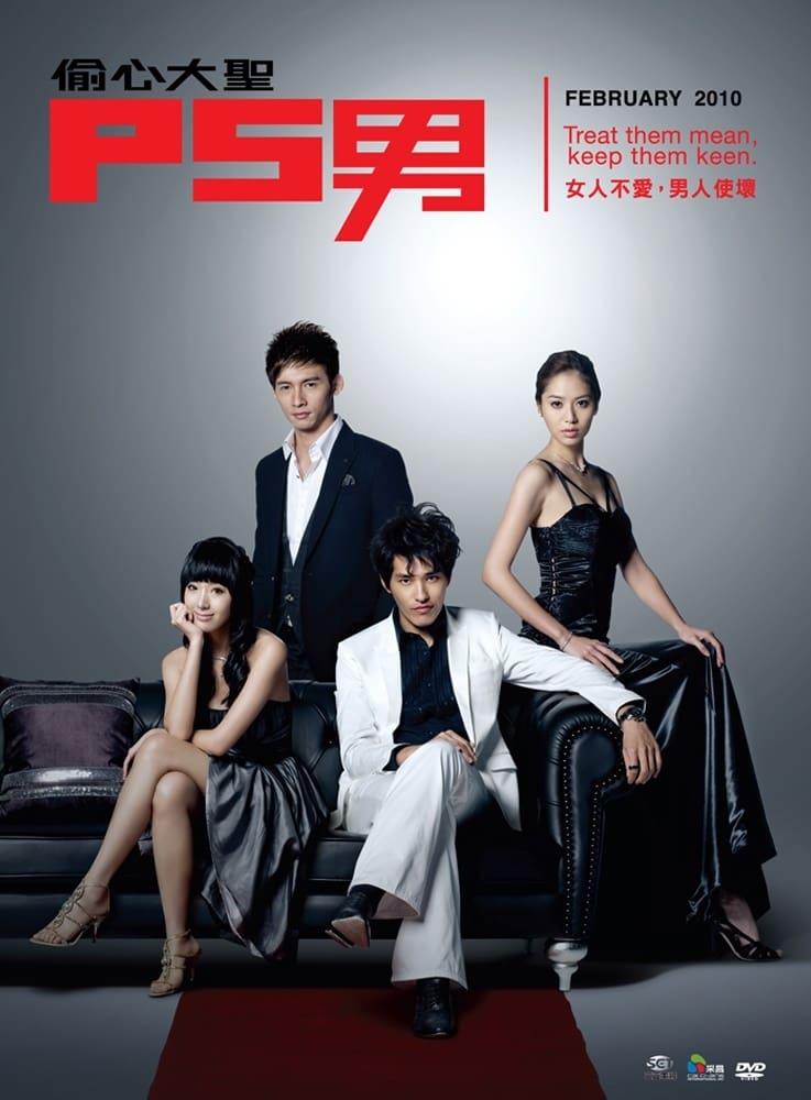 P.S. Man (2010)