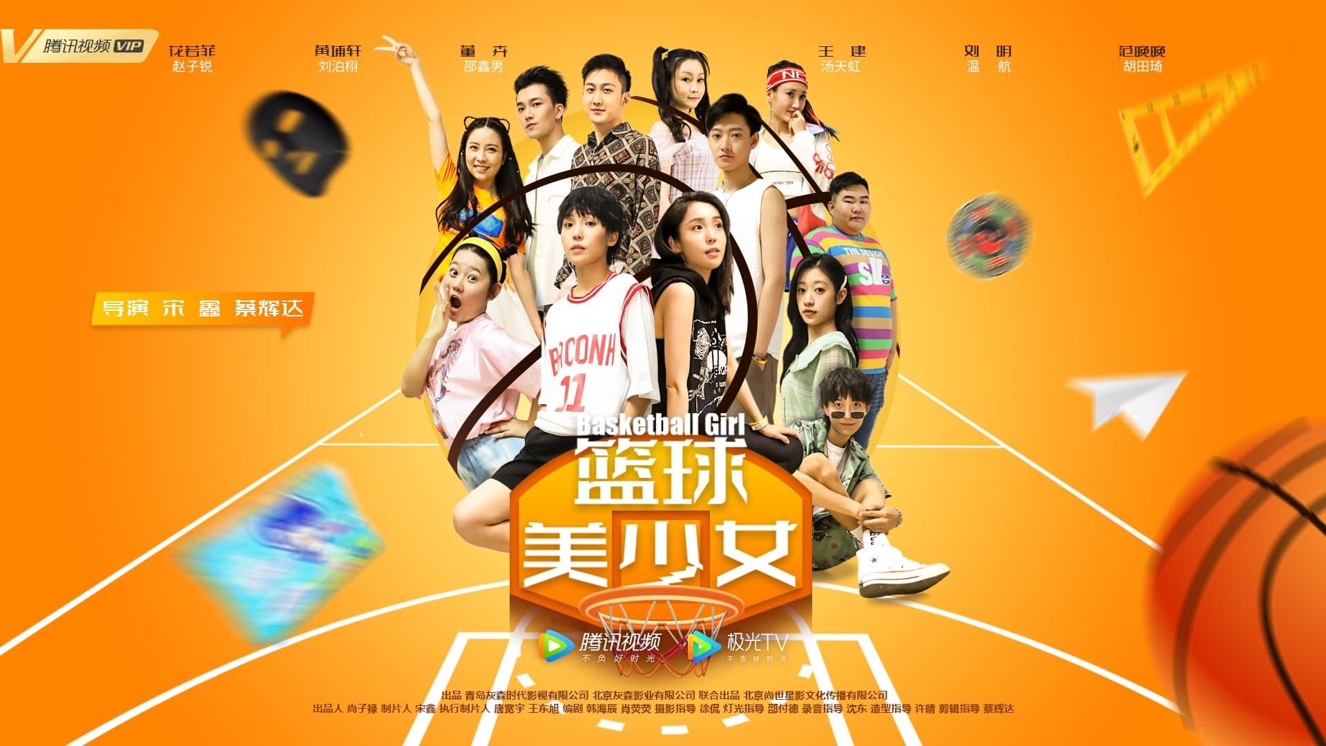 篮球美少女 (2021) Movie English Full Movie Watch Online