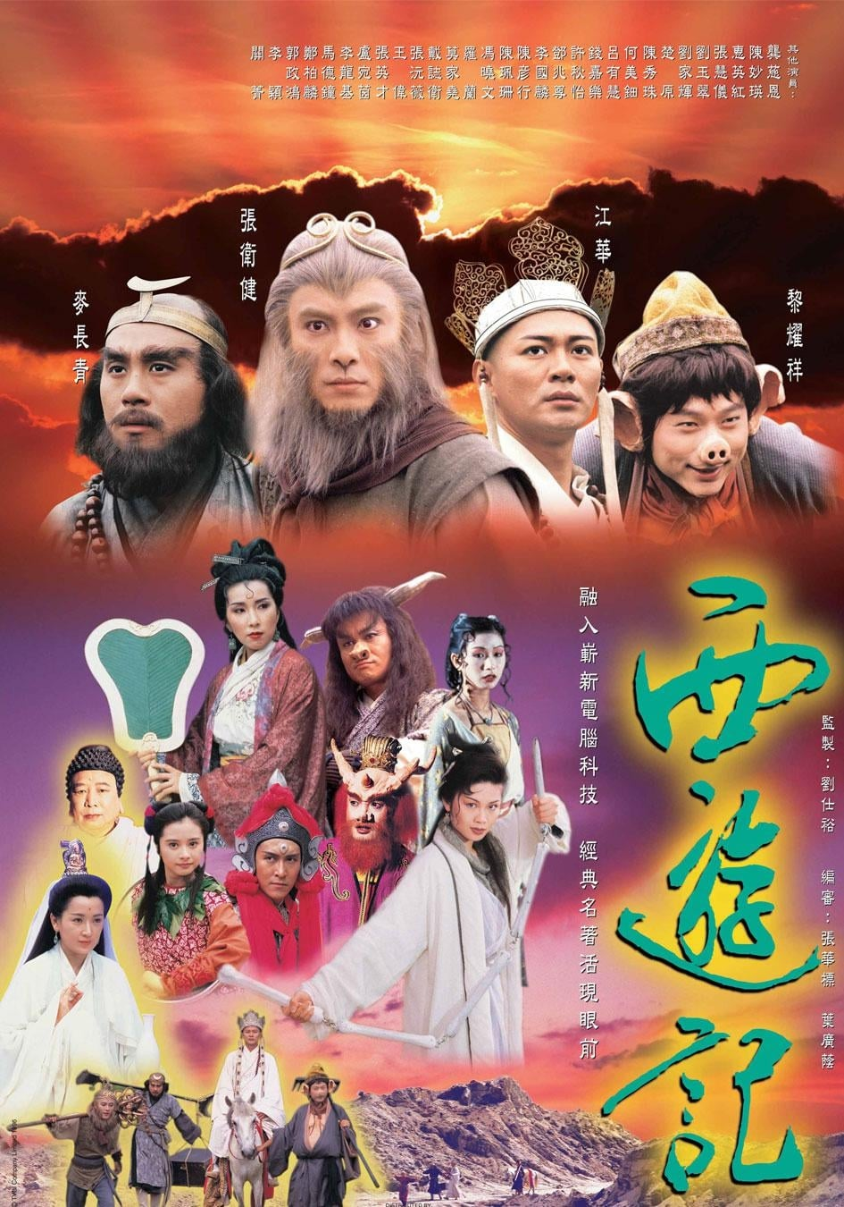 Journey to the West (1996)