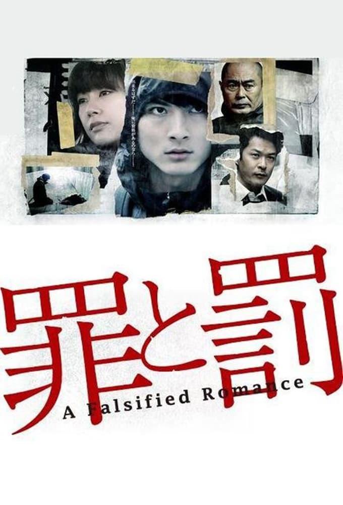 Tsumi to Batsu: A Falsified Romance (2012)