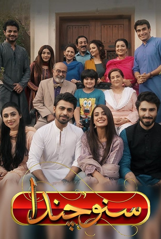 Suno Chanda TV Shows About Marriage