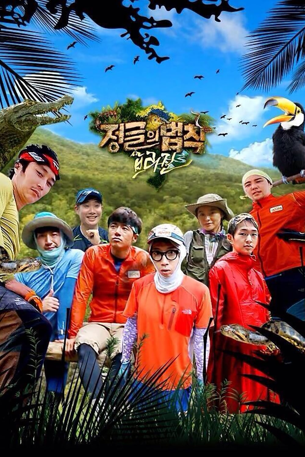 Law of the Jungle Season 1