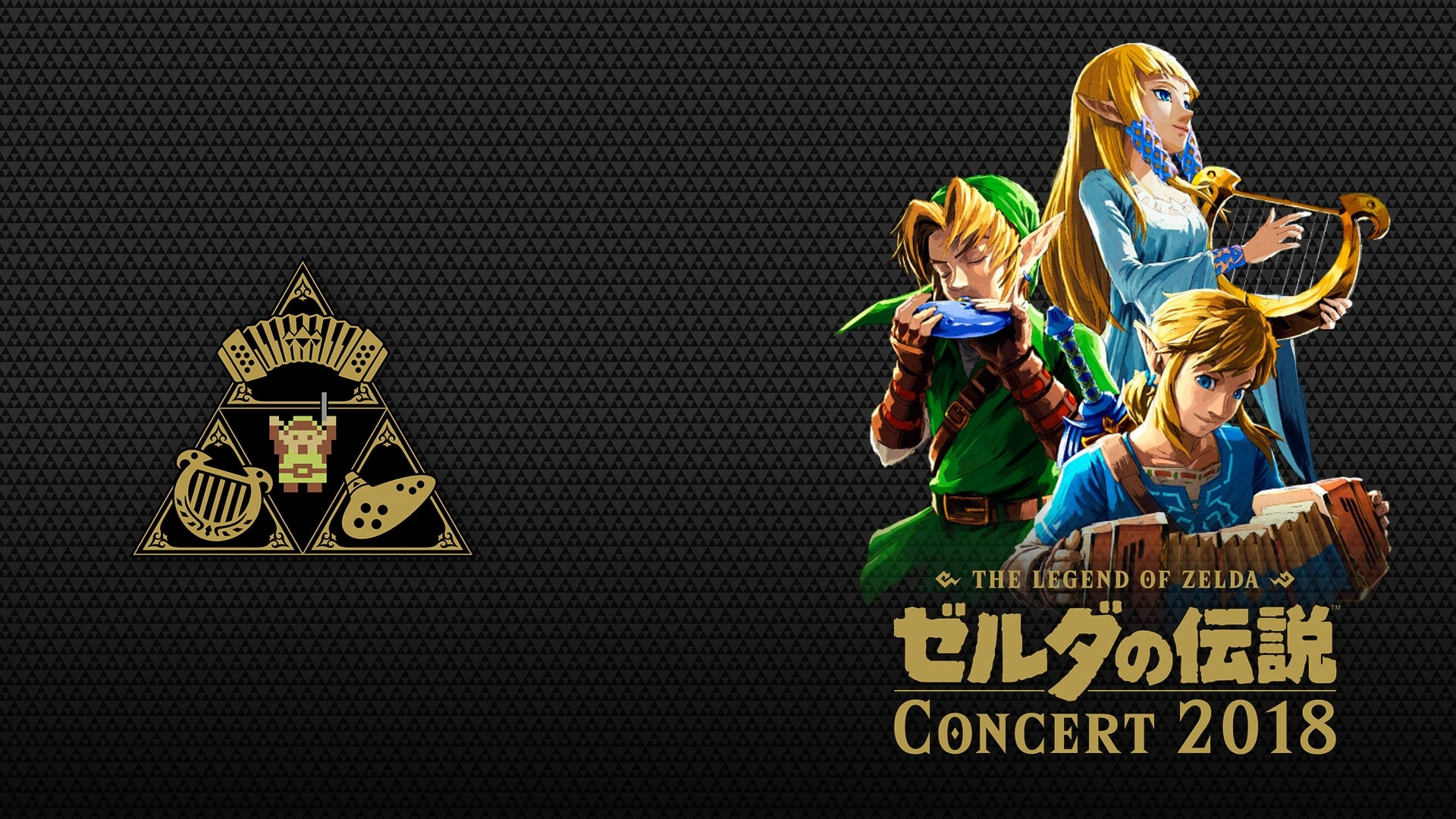 The Legend of Zelda Concert 2018