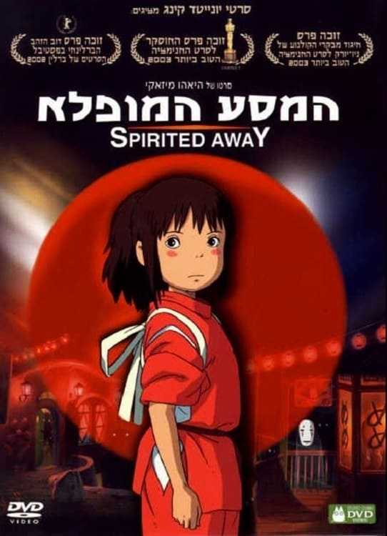 spirited away critical essay Et 20: spirited away as hero's journey: comparison  comparative critical essay et blog essay  spirited away is such a movie that weaves the story .