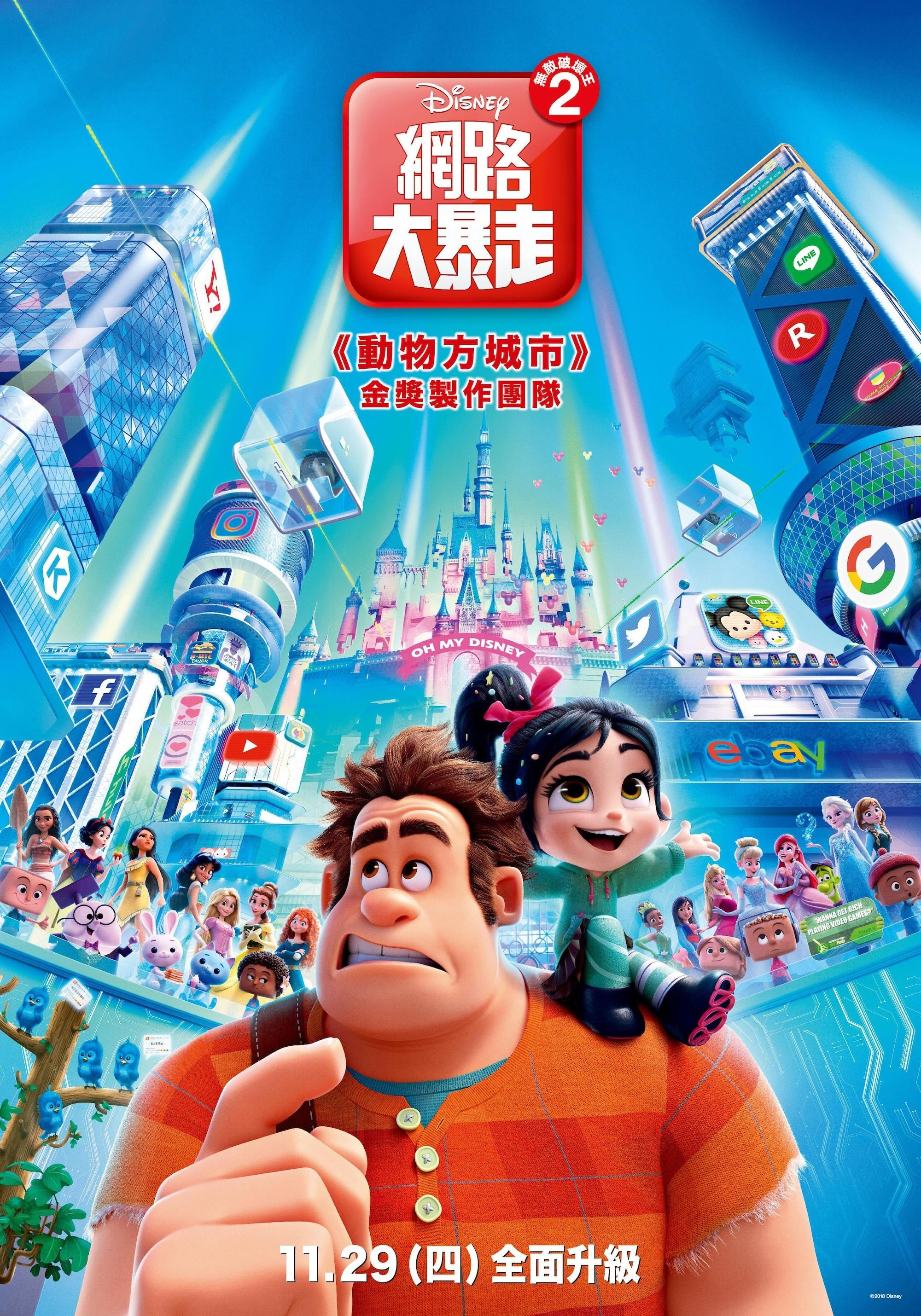 Poster and image movie Ralph Breaks the Internet