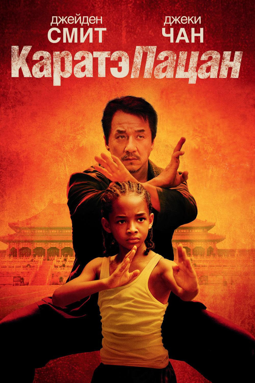 Karate Kid 4 Stream Deutsch