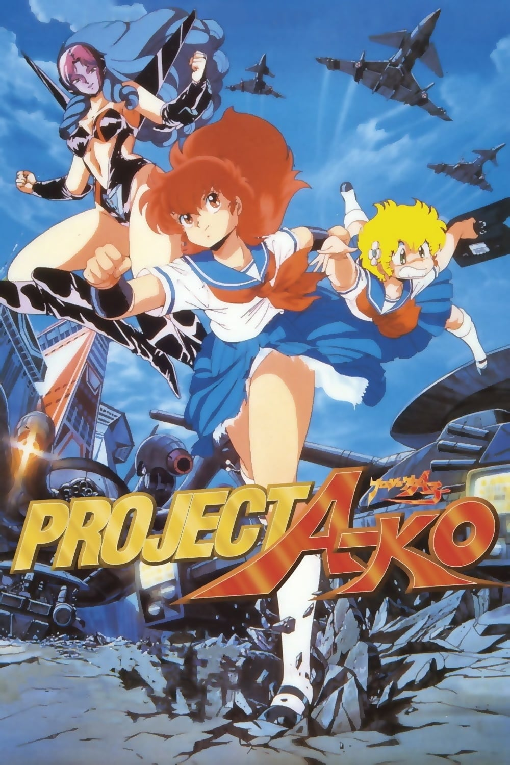 Project A-Ko (1986)