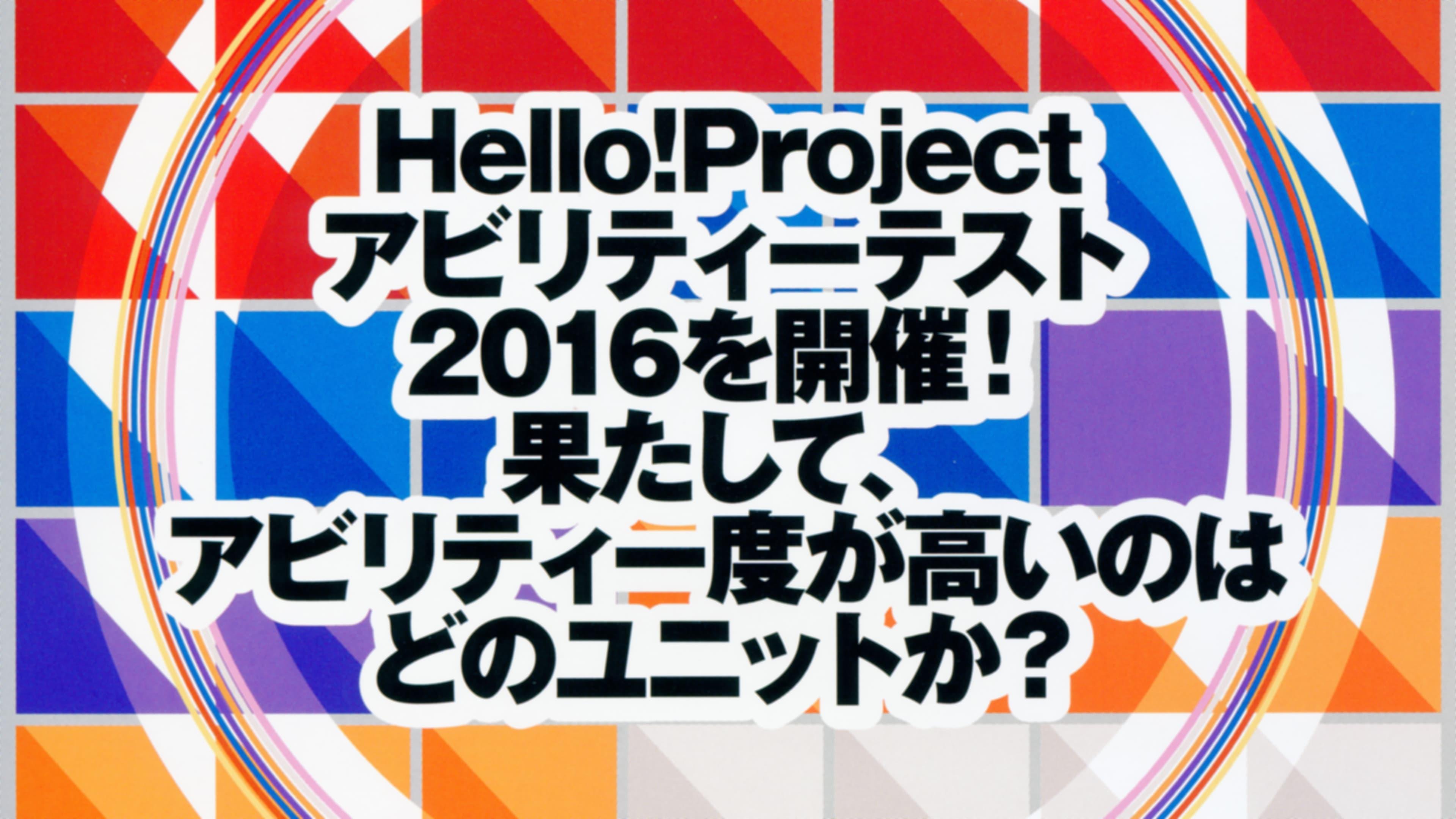 Hello! Project DVD Magazine Vol.48 (2016)