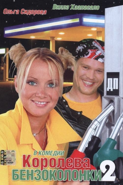Gas Station Queen 2 (2004)