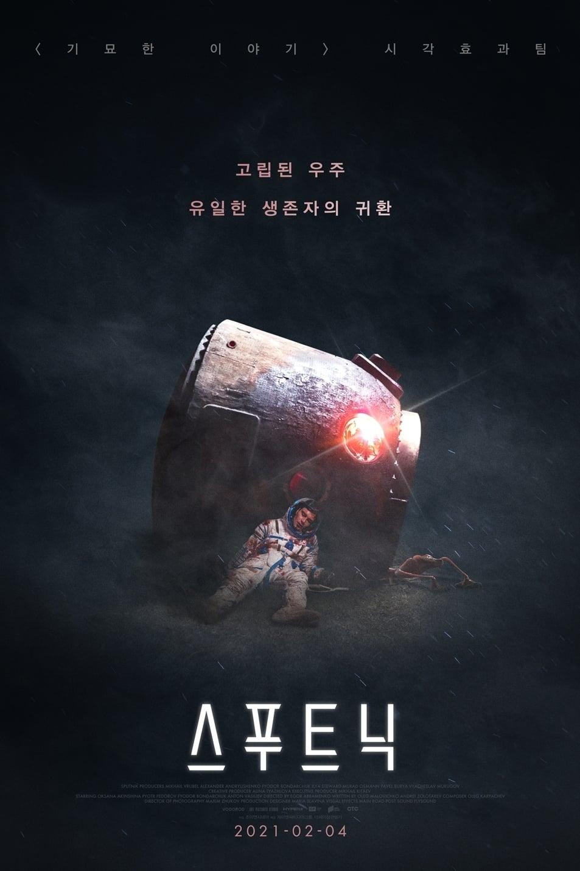 Poster and image movie Sputnik