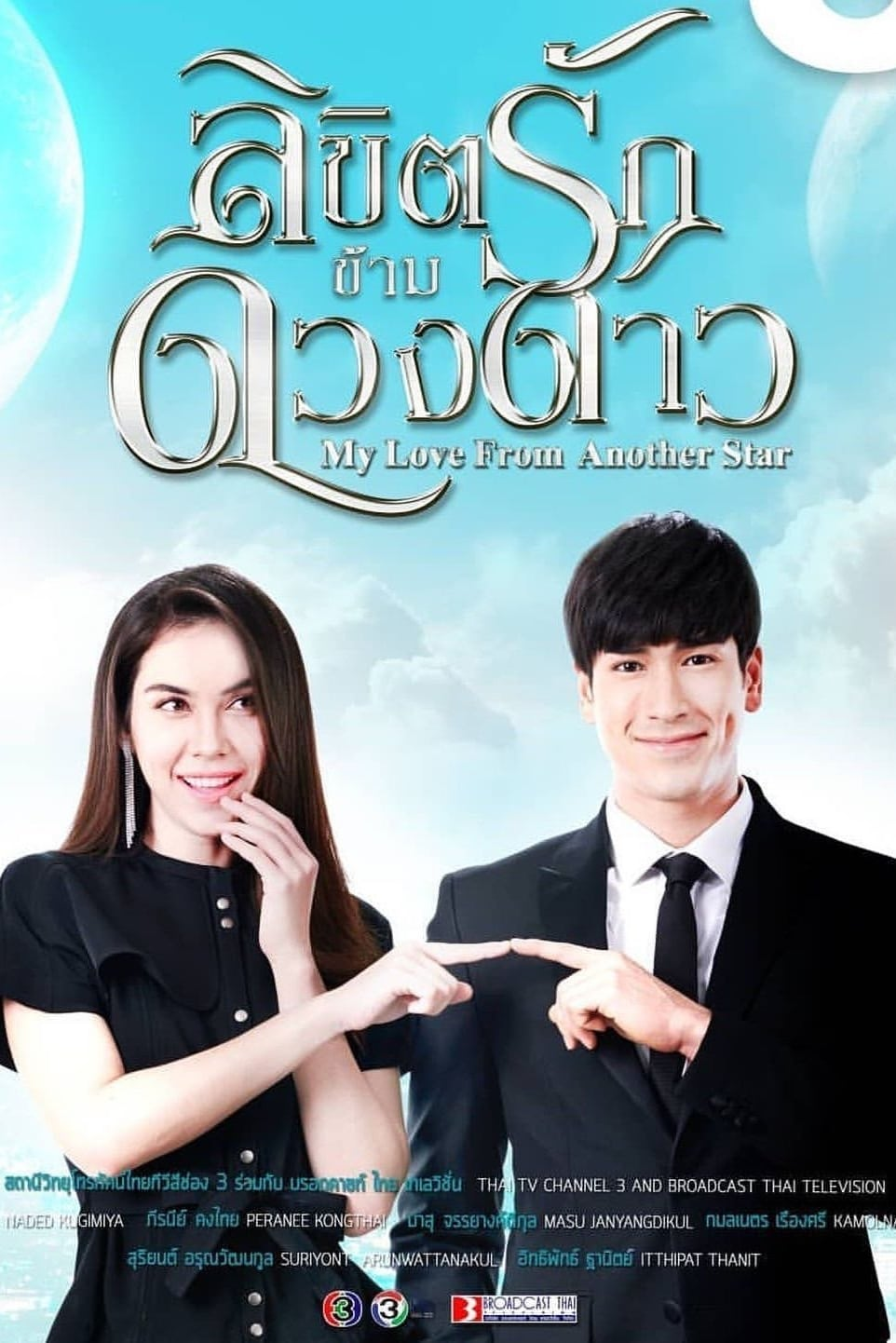 My Love From Another Star (2019)
