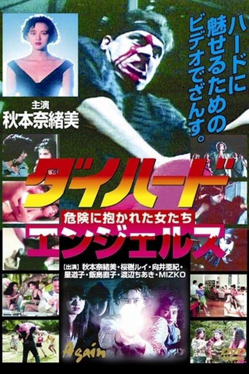 Die-Hard Angels (Project Zombie Annihilation) (1991)