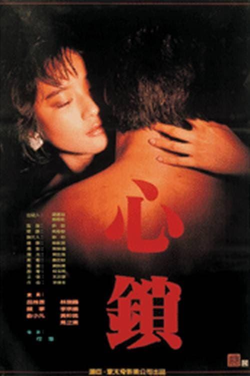 Desire (1986)