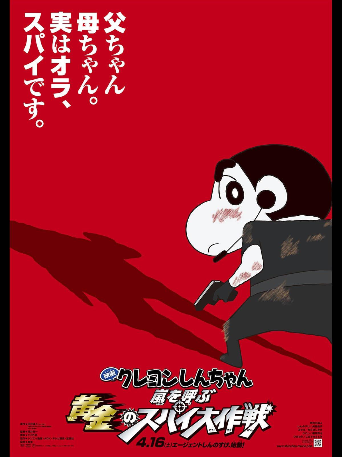 Crayon Shin-chan: Fierceness That Invites Storm! Operation Golden Spy (2011)