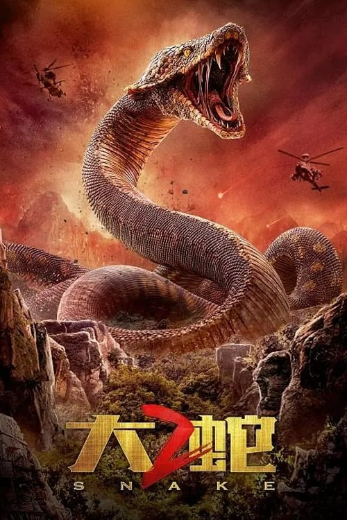 Snakes 2 (2019)