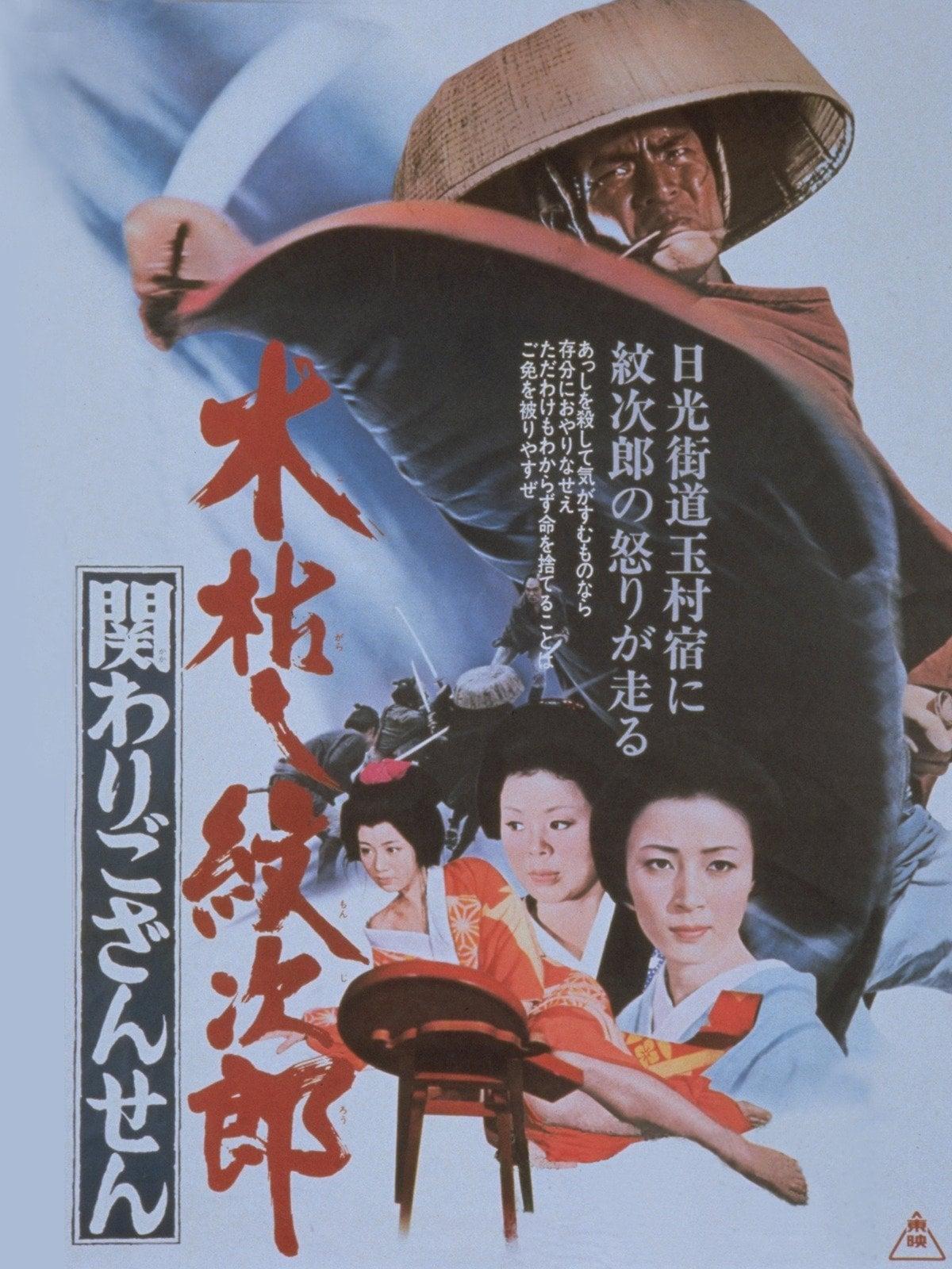 Kogarashi Monjiro 2: Secret of Monjiro's Birth (1972)