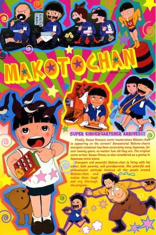Ver Makoto-chan Online HD Español (1980)