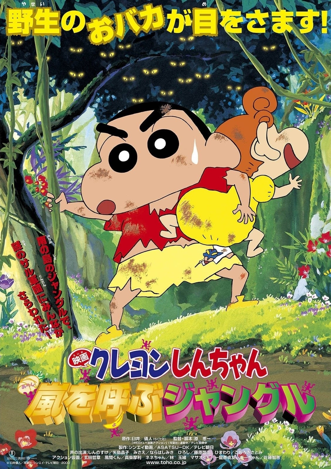Crayon Shin-chan: Jungle That Invites Storm (2000)