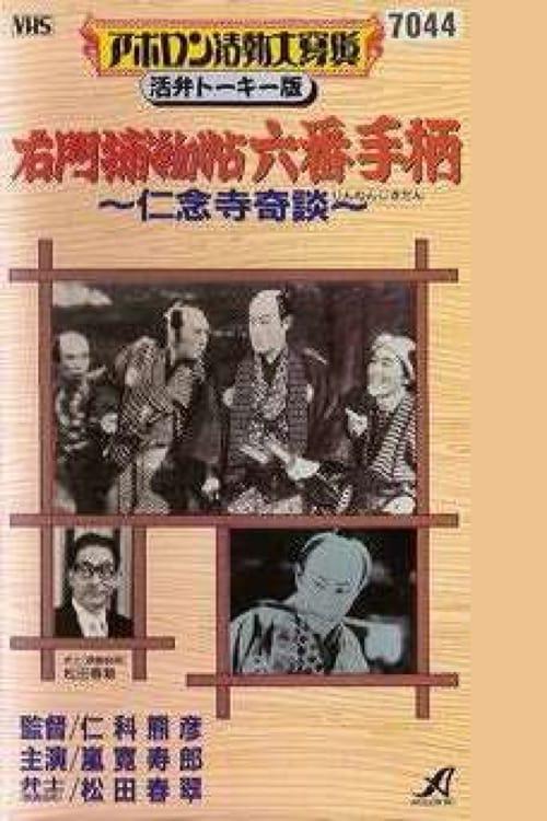 Ver Detective Umon's Diary, Story No. 6 Online HD Español (1930)