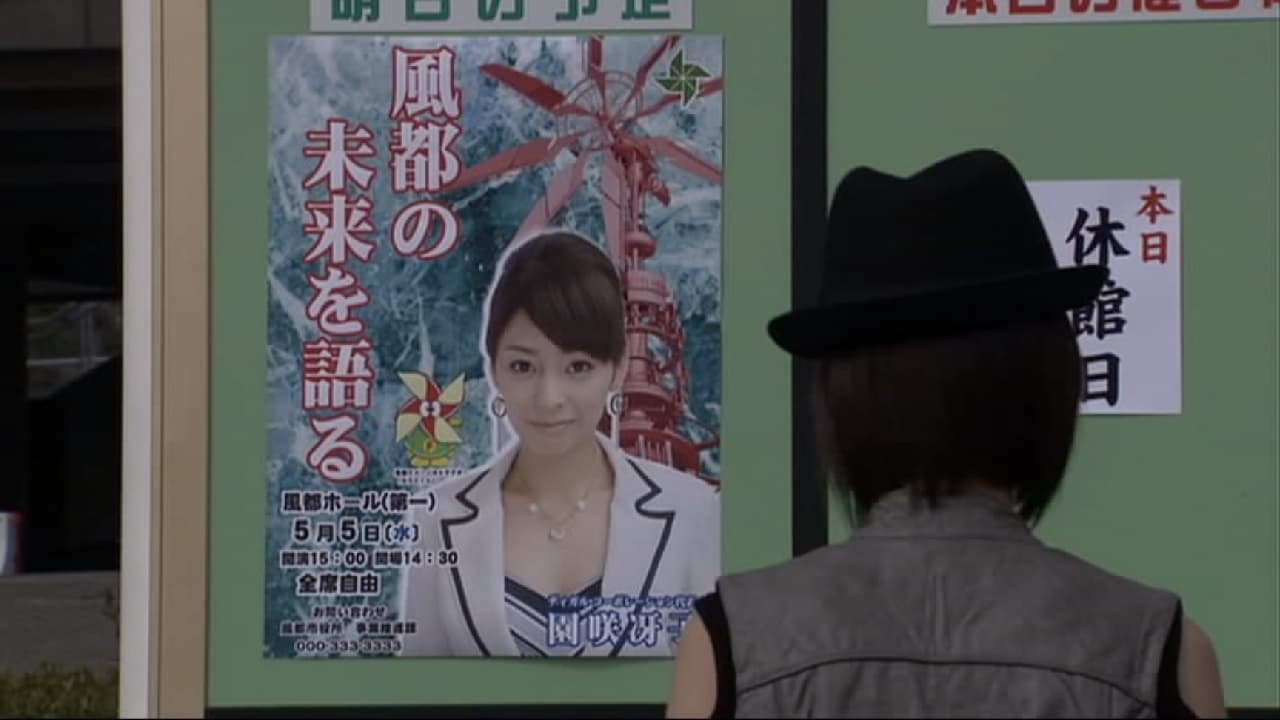 Kamen Rider Season 20 :Episode 33  Y's Tragedy/The Woman In Search of Yesterday