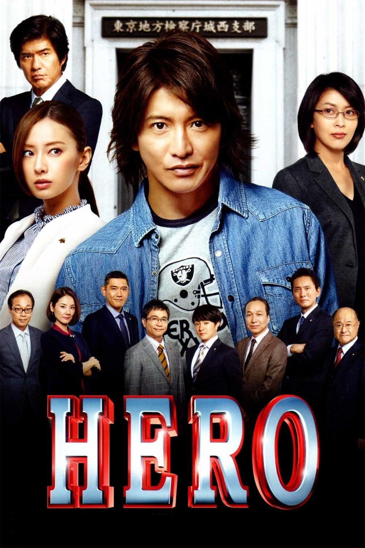 Hero: The Movie