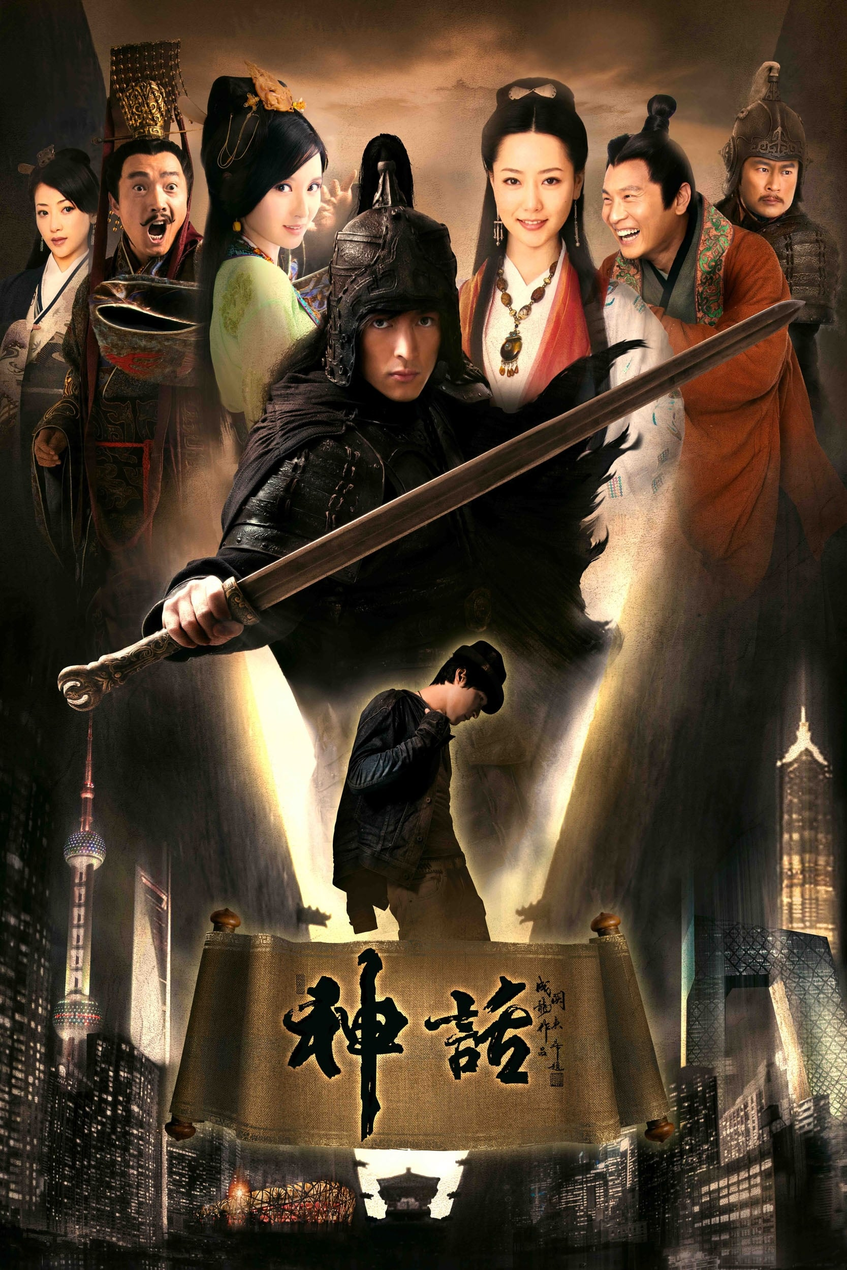 The Myth (2010)