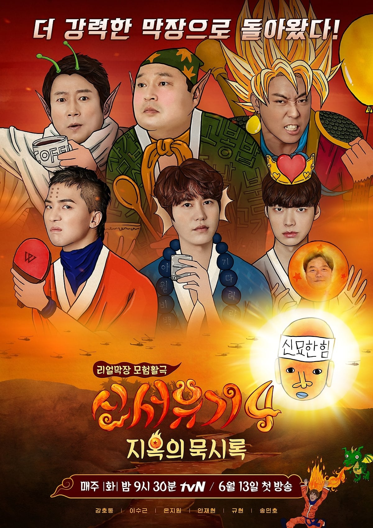 New Journey to the West (2016)