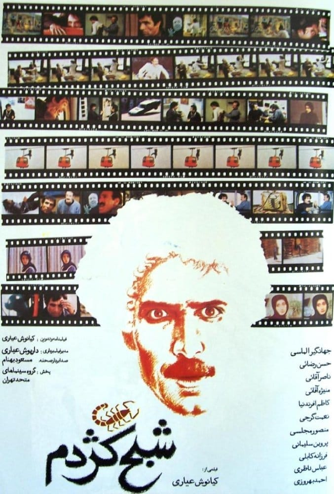 Ver Shabah-e kazhdom (original title) Online HD Español (1986)