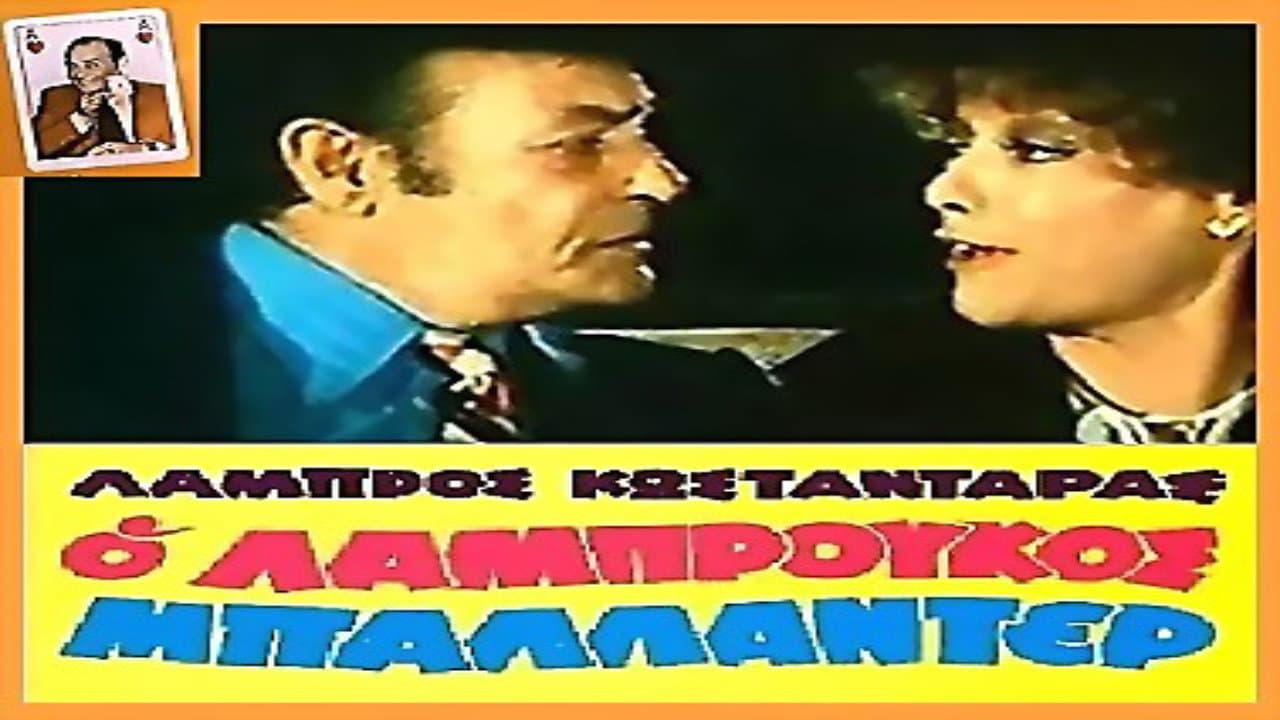 Ο Λαμπρούκος μπαλλαντέρ (1981)