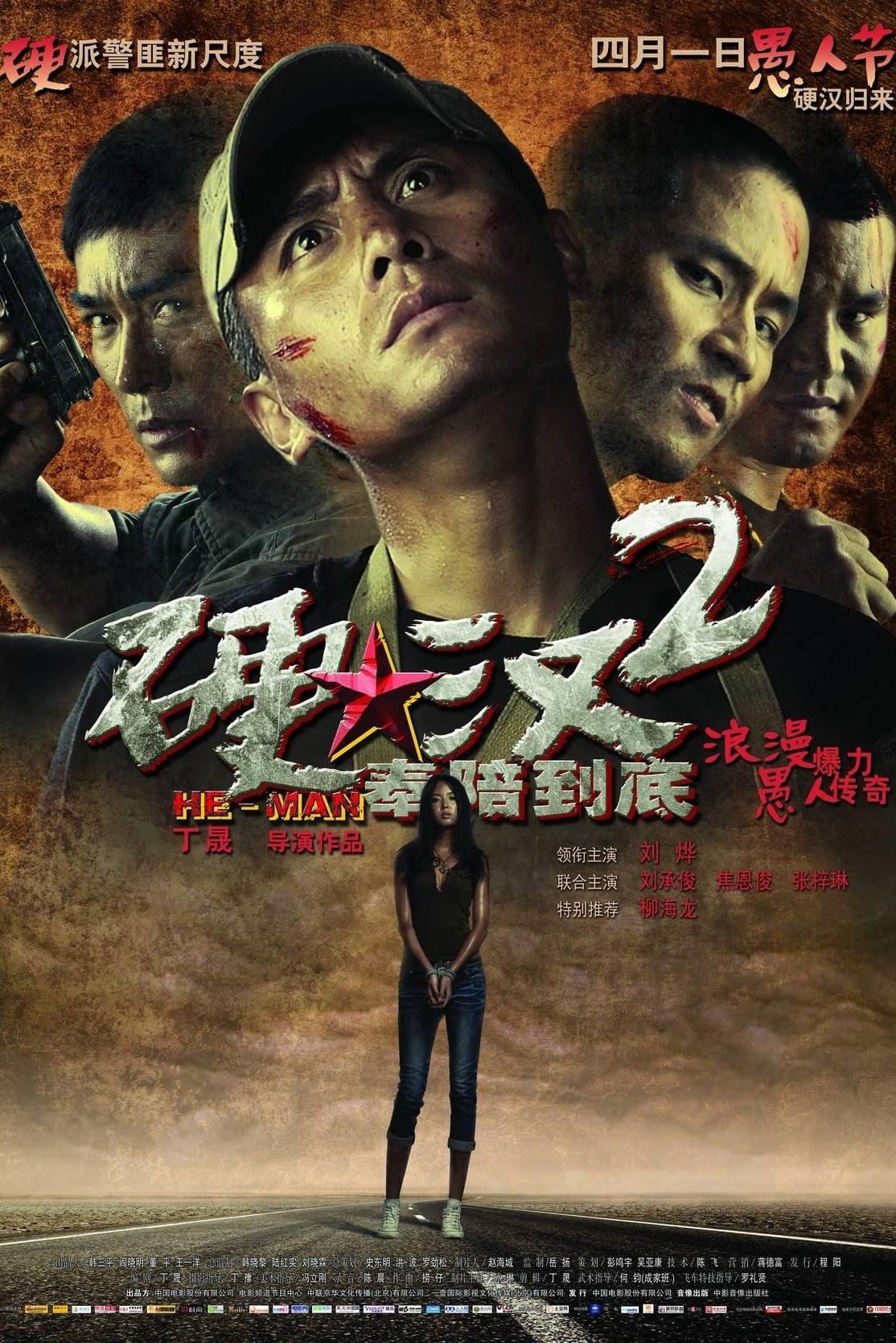 Underdog Knight 2 (2011)