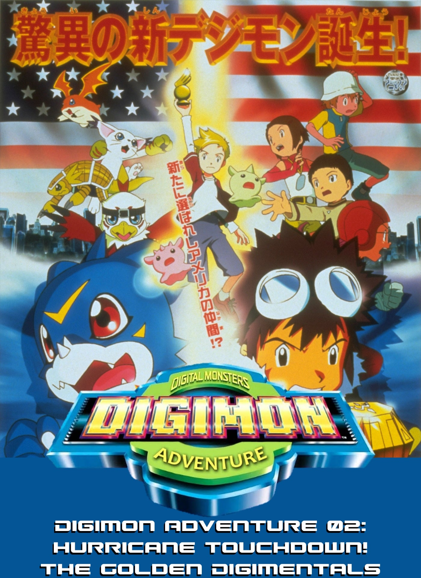 Digimon Adventure 02 - Hurricane Touchdown! The Golden Digimentals (2000)