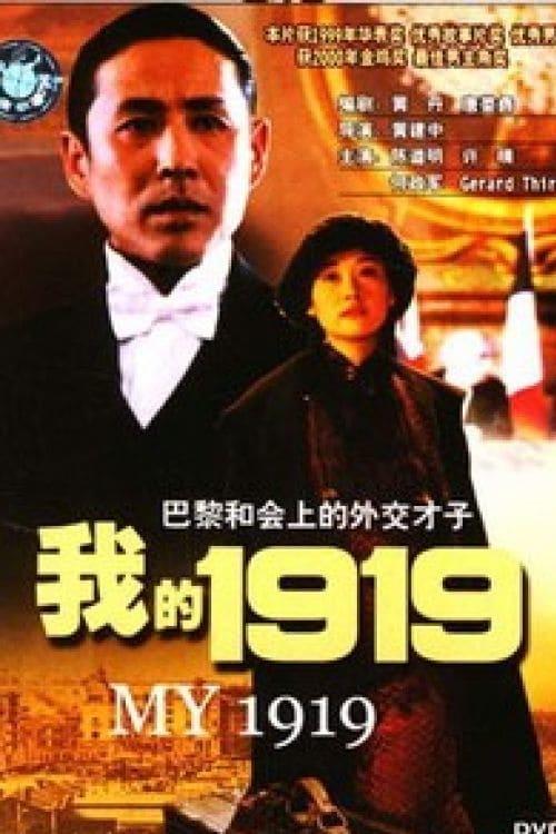 My 1919 (1999)