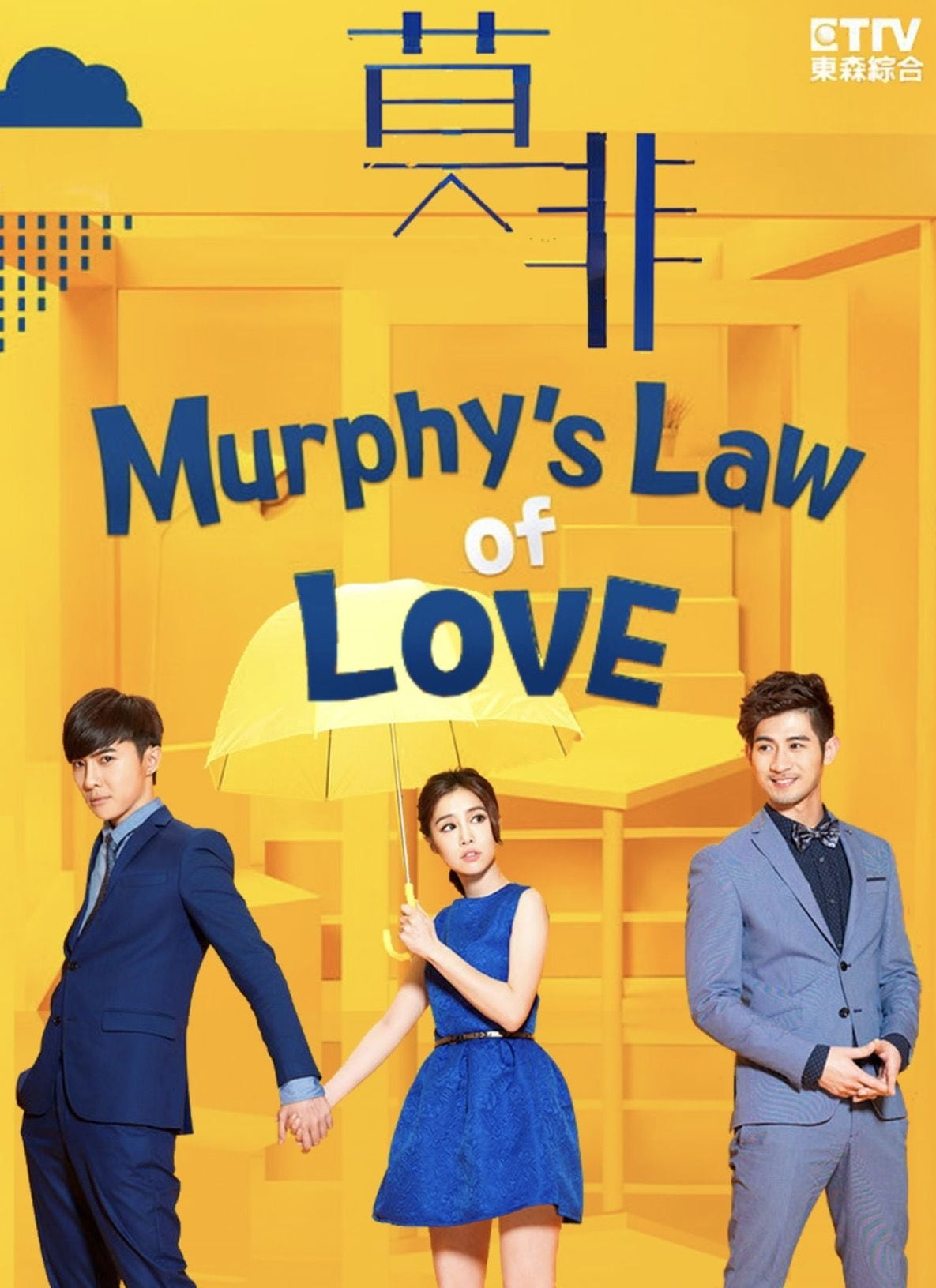 Murphy's Law of Love (TV Series 2015-2015) - Posters — The