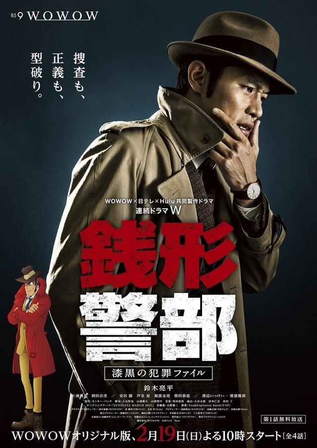 Inspector Zenigata (2017)