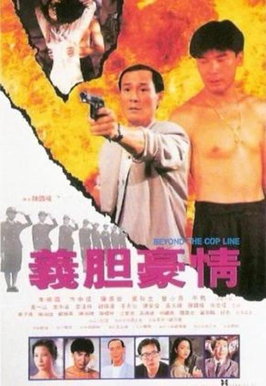 Beyond the Copline (1994)