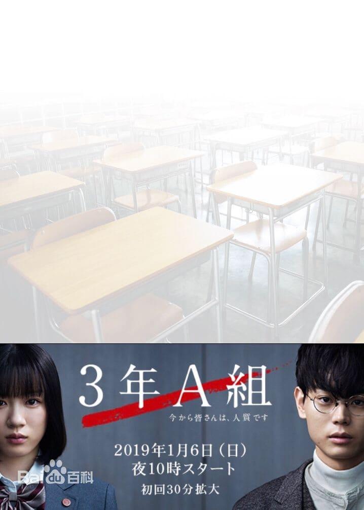 3-Nen A-Gumi: Ima kara Mina-san wa, Hitojichi Desu Poster