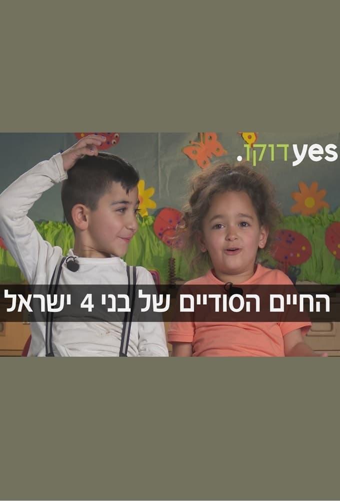 החיים הסודיים של בני 4: ישראל