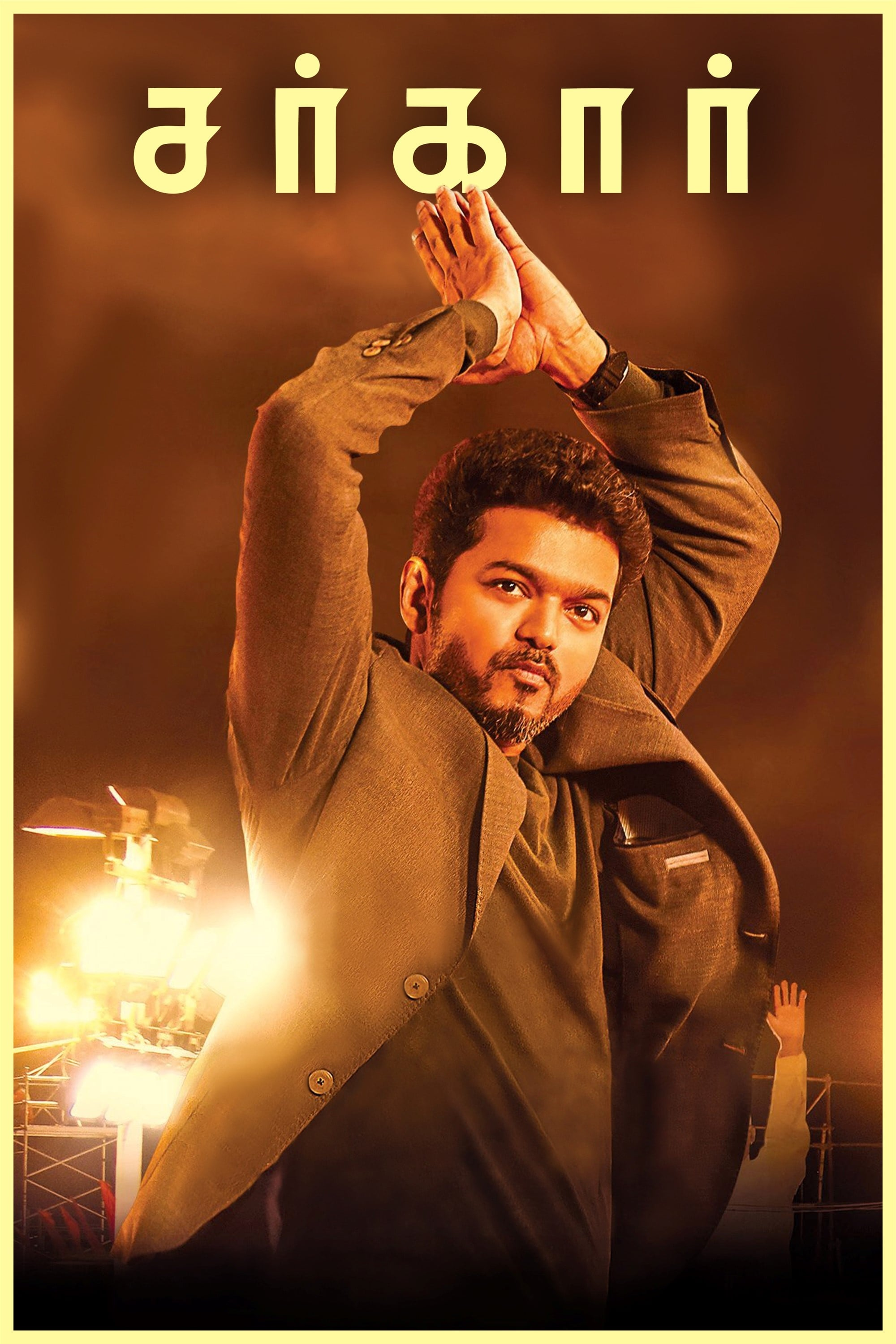 Sarkar Movie