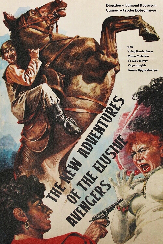 The New Adventures of the Elusive Avengers (1968)
