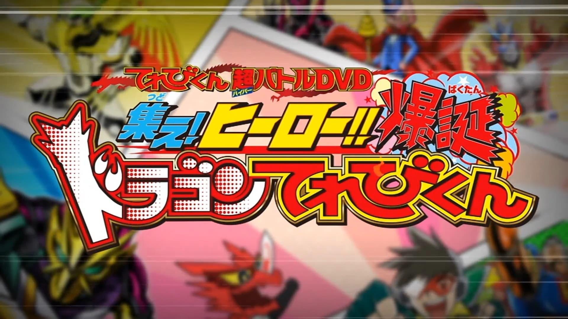 Kamen Rider Saber: Gather! Hero! The Explosive Dragon TVKun (2021) Movie English Full Movie Watch Online Free