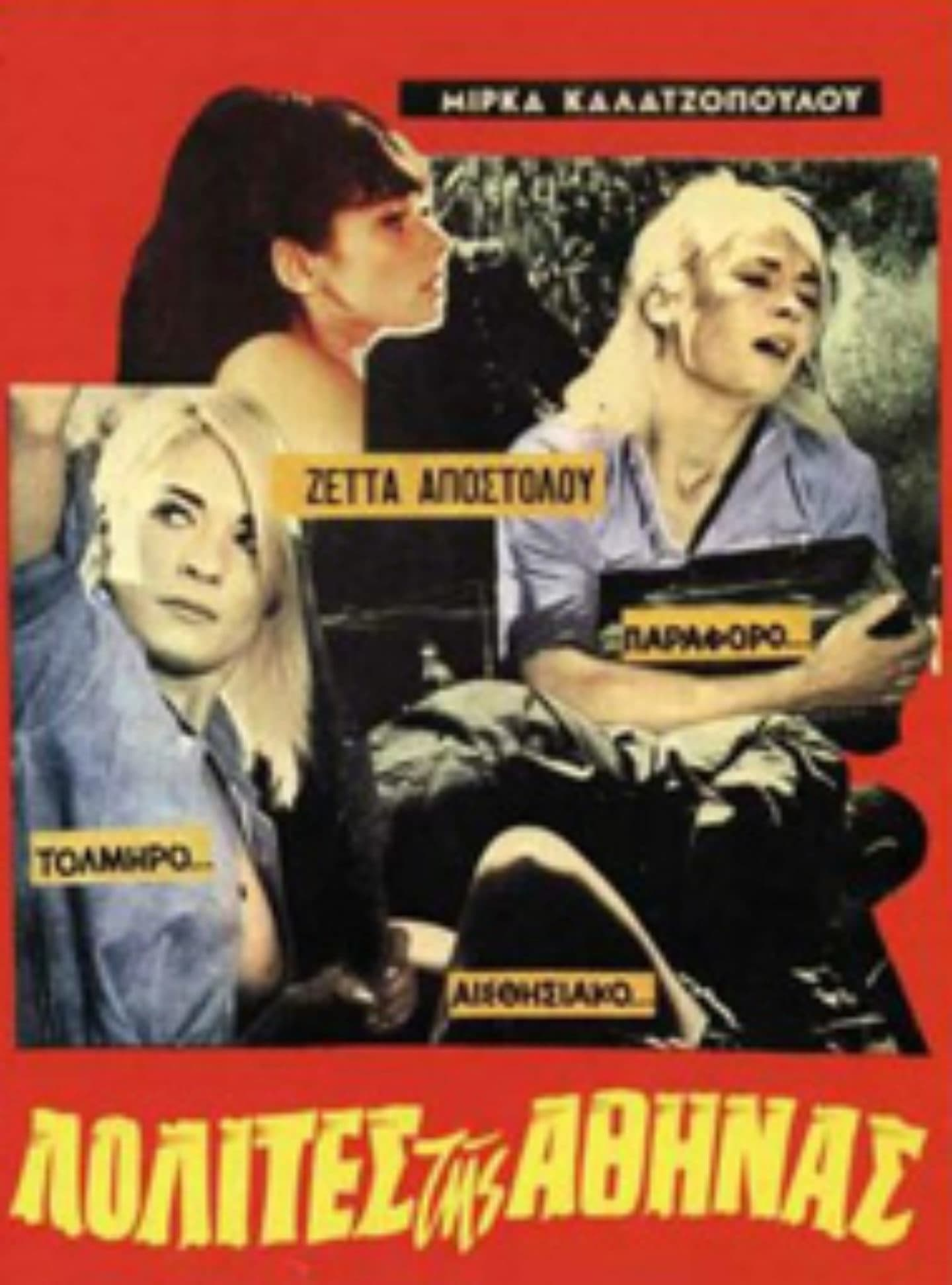 Ver ??????? ??? ?????? Online HD Español (1965)