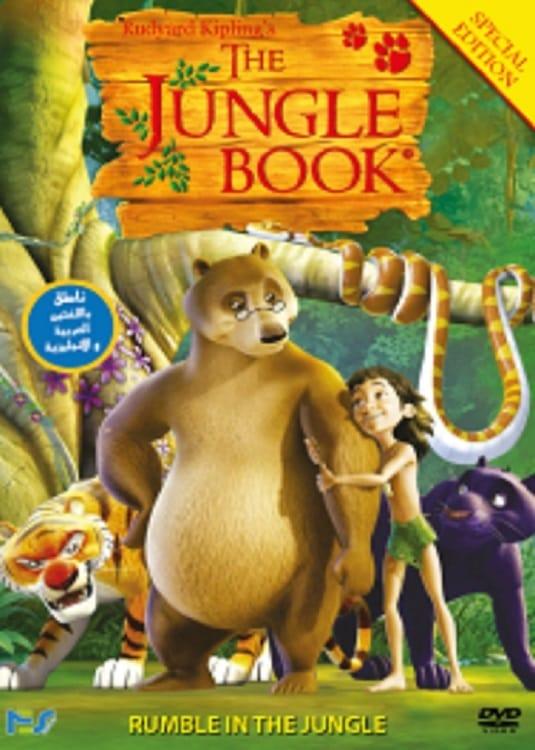 The Jungle Book: Rumble in the jungle (2013)