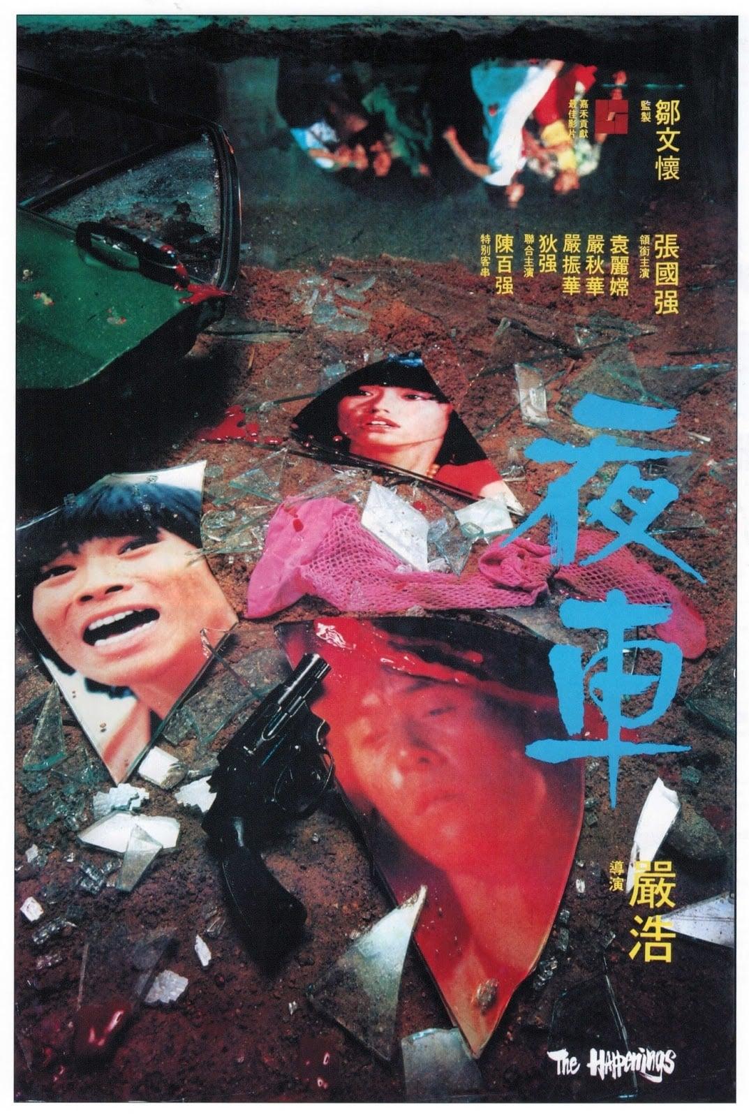The Happenings (1980)