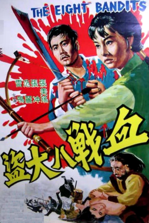 Ver Zong heng tian xia Online HD Español (1968)