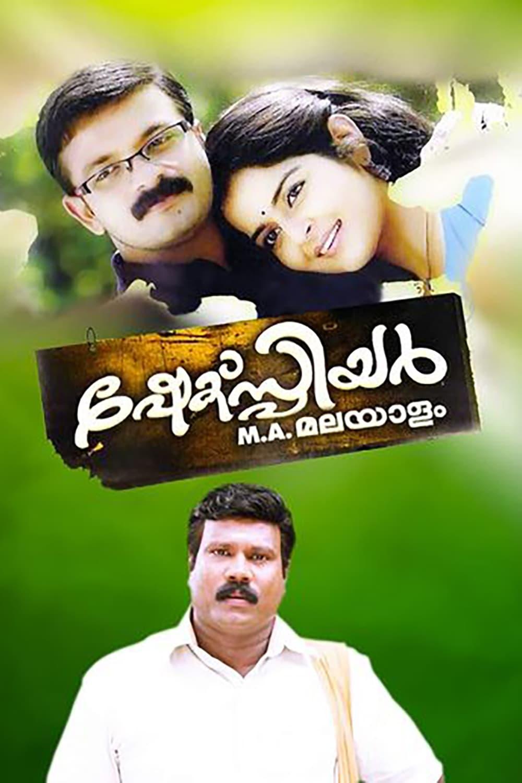 Shakespeare M.A. Malayalam (2008)