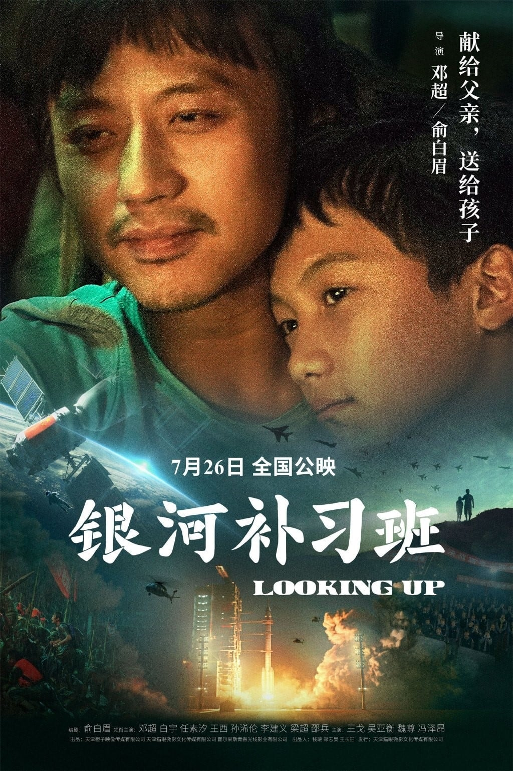 watch Looking Up 2019 online free
