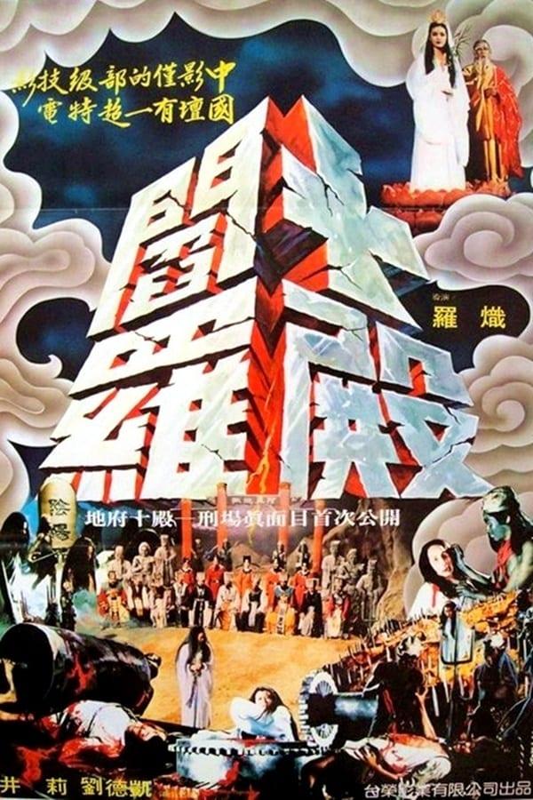 Ver Shi dian yan luo Online HD Español (1981)