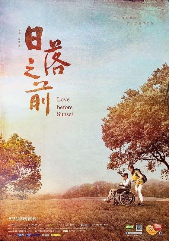 Love Before Sunset (2019)