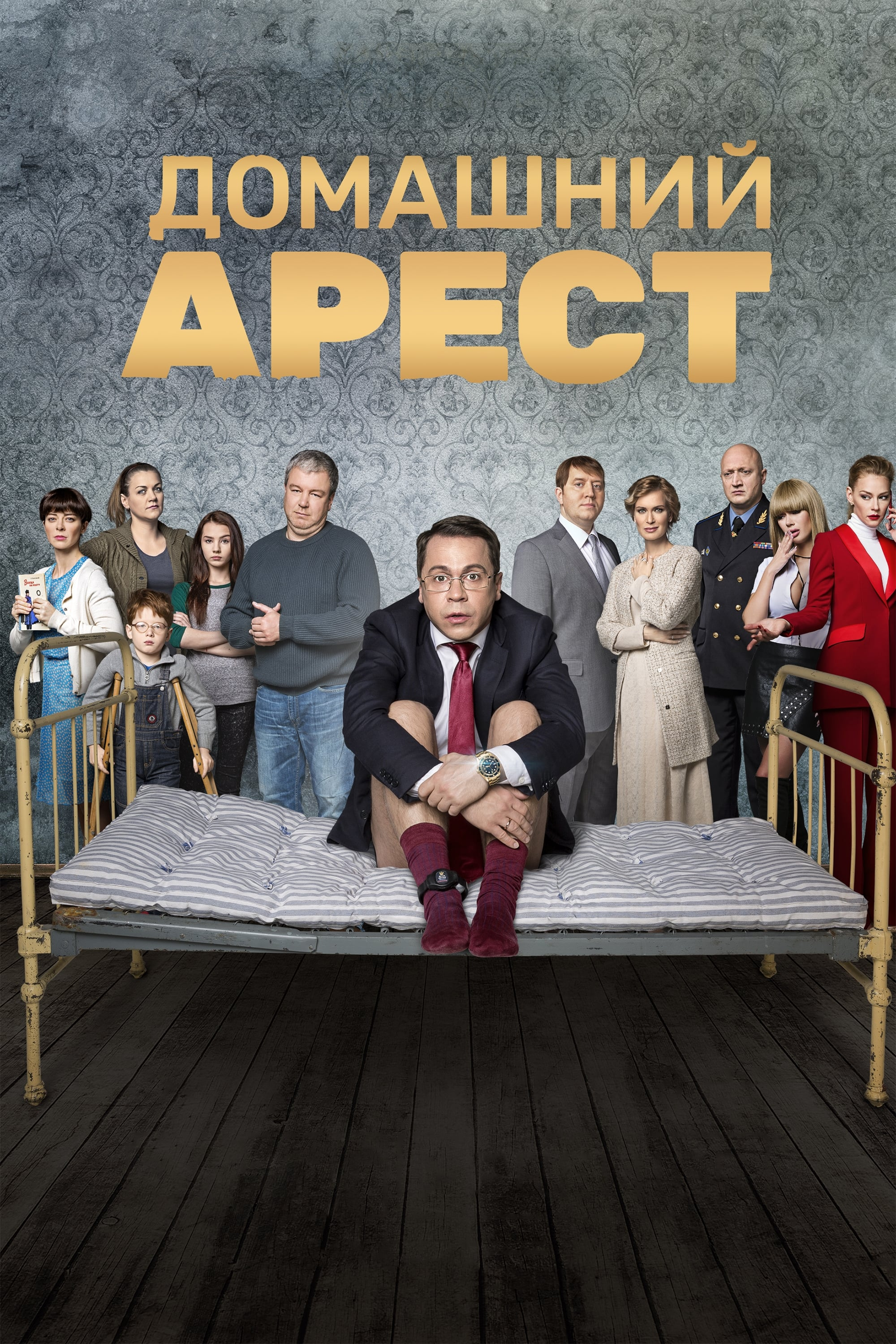 Домашний арест TV Shows About Corrupt Politician