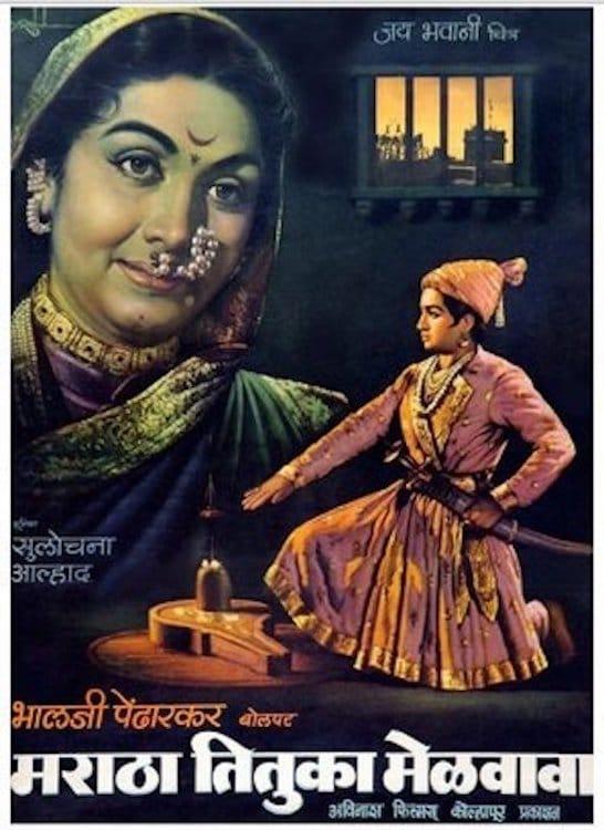 Ver Maratha Tituka Melavava Online HD Español (1964)